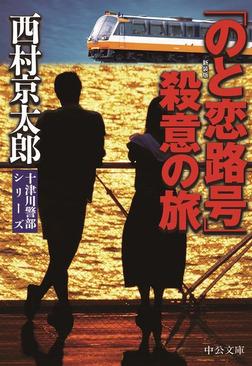 「のと恋路号」殺意の旅-電子書籍