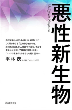 悪性新生物-電子書籍