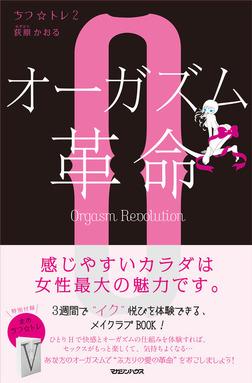ちつ☆トレ2 オーガズム革命-電子書籍