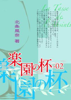 『極楽島(ライサ)』02 楽園の杯-02(2巻完結)-電子書籍