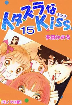 イタズラなKiss 15-電子書籍