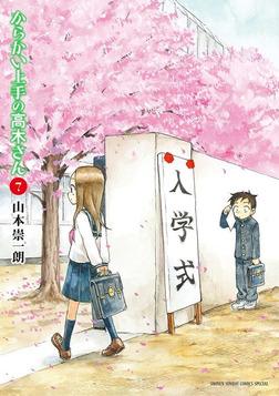 からかい上手の高木さん(7)-電子書籍