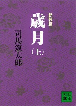 新装版 歳月(上)-電子書籍