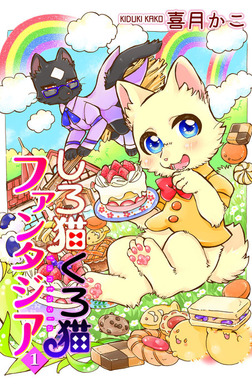 しろ猫くろ猫ファンタジア / 1-電子書籍