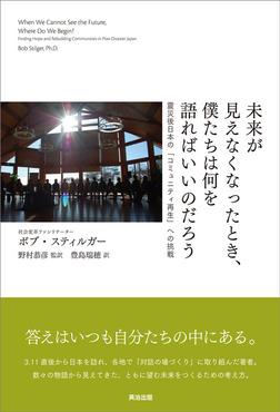 未来が見えなくなったとき、僕たちは何を語ればいいのだろう ――震災後日本の「コミュニティ再生」への挑戦-電子書籍