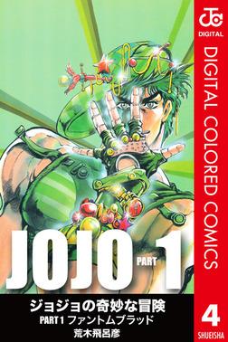 ジョジョの奇妙な冒険 第1部 カラー版 4-電子書籍