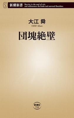 団塊絶壁(新潮新書)-電子書籍