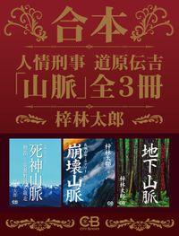 合本・人情刑事 道原伝吉 「山脈」全3冊(シティブックス)