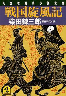 戦国旋風記-電子書籍
