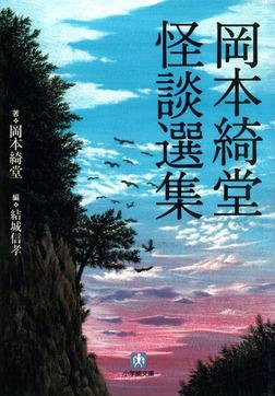 岡本綺堂 怪談選集(小学館文庫)-電子書籍