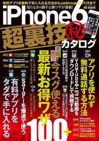 iPhone6超裏技㊙カタログ(メディアソフト)