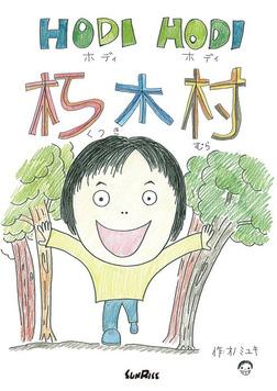 HODI HODI 朽木村-電子書籍