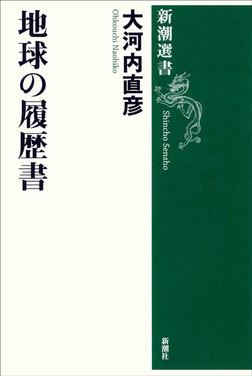 地球の履歴書-電子書籍
