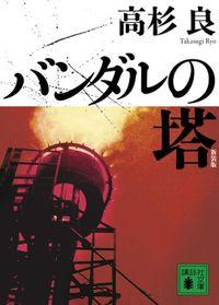 新装版 バンダルの塔(講談社文庫)