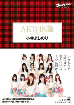 ゴーマニズム宣言SPECIAL AKB48論-電子書籍