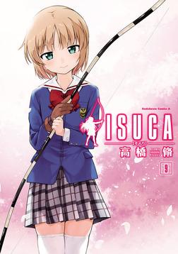ISUCA(9)-電子書籍