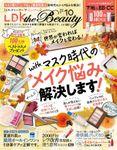 LDK the Beauty (エル・ディー・ケー ザ ビューティー)2020年10月号