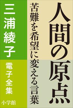三浦綾子 電子全集 人間の原点―苦難を希望に変える言葉-電子書籍