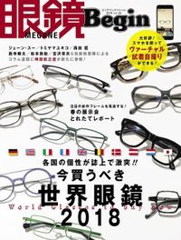眼鏡Begin 2018 vol.24