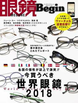 眼鏡Begin 2018 vol.24-電子書籍