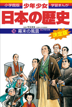 学習まんが 少年少女日本の歴史16 幕末の風雲 ―江戸時代末期―-電子書籍