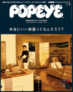 POPEYE(ポパイ) 2019年 2月号 [本当にいい部屋ってなんだろう?]-電子書籍