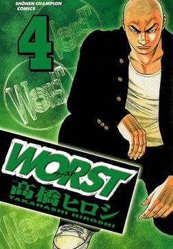 【期間限定 無料お試し版】WORST(4)-電子書籍