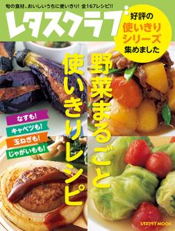 野菜まるごと使いきりレシピ-電子書籍