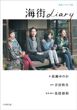 海街diary-電子書籍