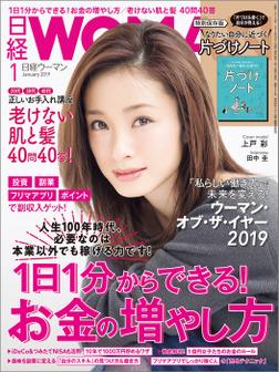 日経ウーマン 2019年1月号 [雑誌]-電子書籍