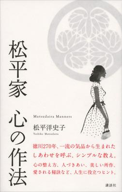 松平家 心の作法-電子書籍