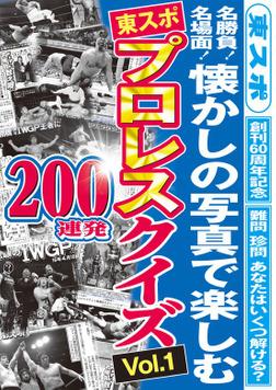 東スポ プロレスクイズ 200連発-電子書籍