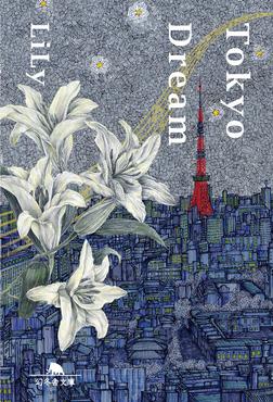 Tokyo Dream-電子書籍