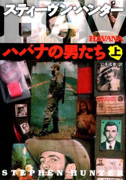 ハバナの男たち(上)-電子書籍