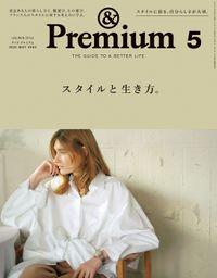 &Premium(アンド プレミアム) 2020年5月号 [スタイルと生き方。]
