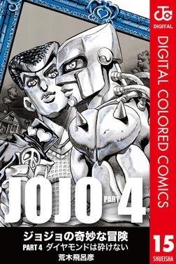 ジョジョの奇妙な冒険 第4部 カラー版 15-電子書籍