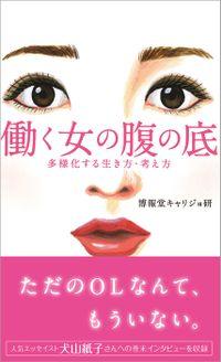 働く女の腹の底~多様化する生き方・考え方~(光文社新書)