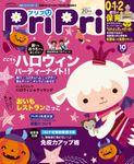 PriPri プリプリ 2020年10月号