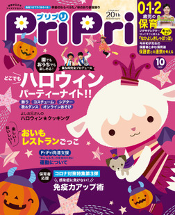 PriPri プリプリ 2020年10月号-電子書籍