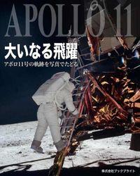 大いなる飛躍 アポロ11号の軌跡を写真でたどる(ブックブライト)