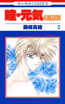 瞳・元気 KINGDOM 2巻-電子書籍