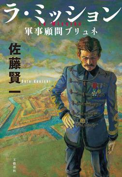 ラ・ミッション ―軍事顧問ブリュネ―-電子書籍