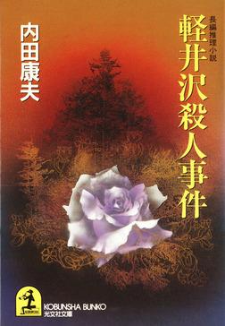 軽井沢殺人事件-電子書籍