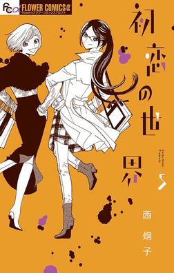 初恋の世界(5)-電子書籍
