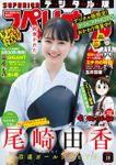 ビッグコミックスペリオール 2019年18号(2019年8月23日発売)