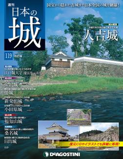 日本の城 改訂版 第119号-電子書籍