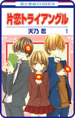【プチララ】片恋トライアングル story01-電子書籍