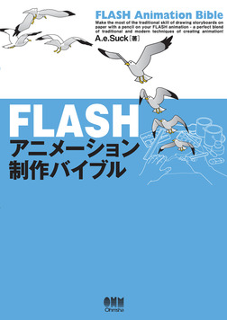FLASHアニメーション制作バイブル-電子書籍