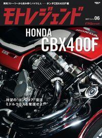 モトレジェンド Vol.6 ホンダCBX400F編