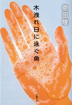 木洩れ日に泳ぐ魚-電子書籍